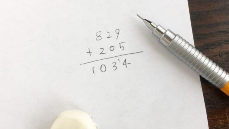 試験に電卓なければ筆算で計算