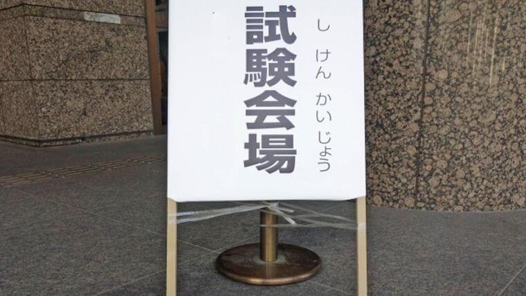 衛生管理者試験!埼玉出張試験の会場