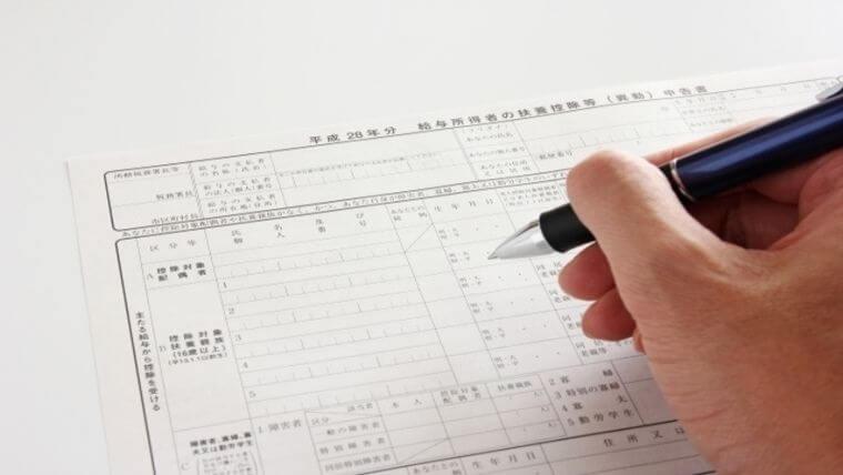 衛生管理者の受験申請書の書き方