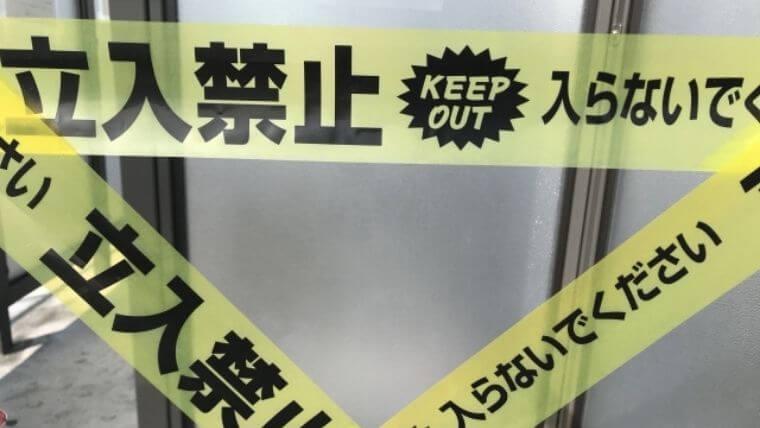 労働安全衛生規則による立入禁止場所