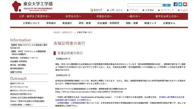 東京大学の卒業証明書発行方法