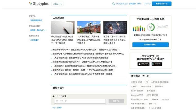 スマホアプリ『Studyplus』で勉強時間を管理!