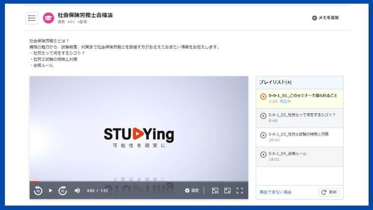 スタディングのコンテンツ!動画・音声コンテンツ