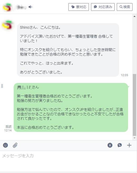 LINE@相談者とのLINEスクショ画像