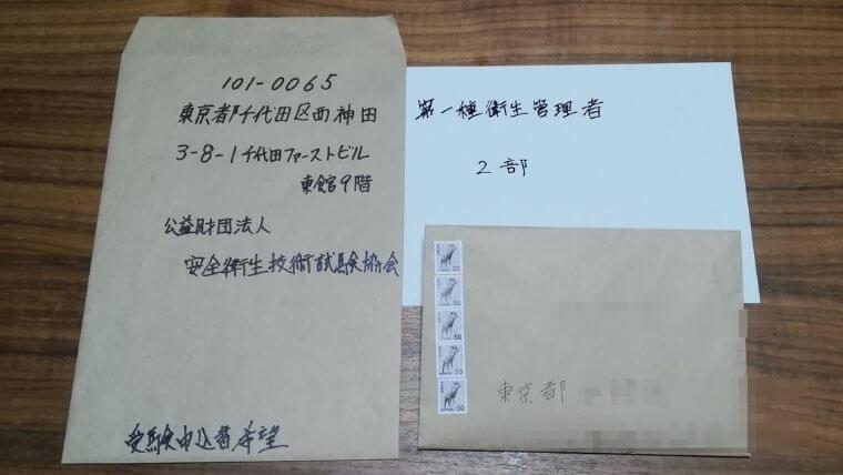 衛生管理者申請書を郵送申請する場合!返信用封筒と切手の準備