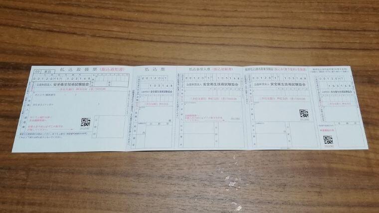 衛生管理者の振込用紙を書いた実例!