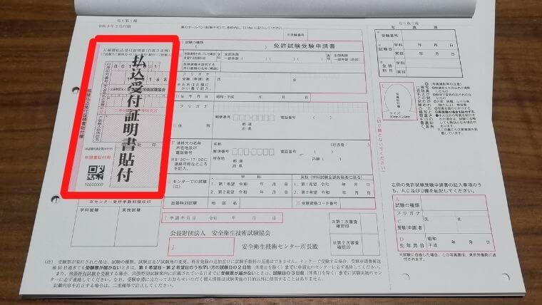 振込用紙を受験申込書に貼付する