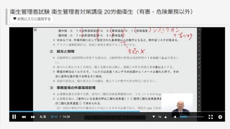 アガルートの衛生管理者講座の動画コンテンツ